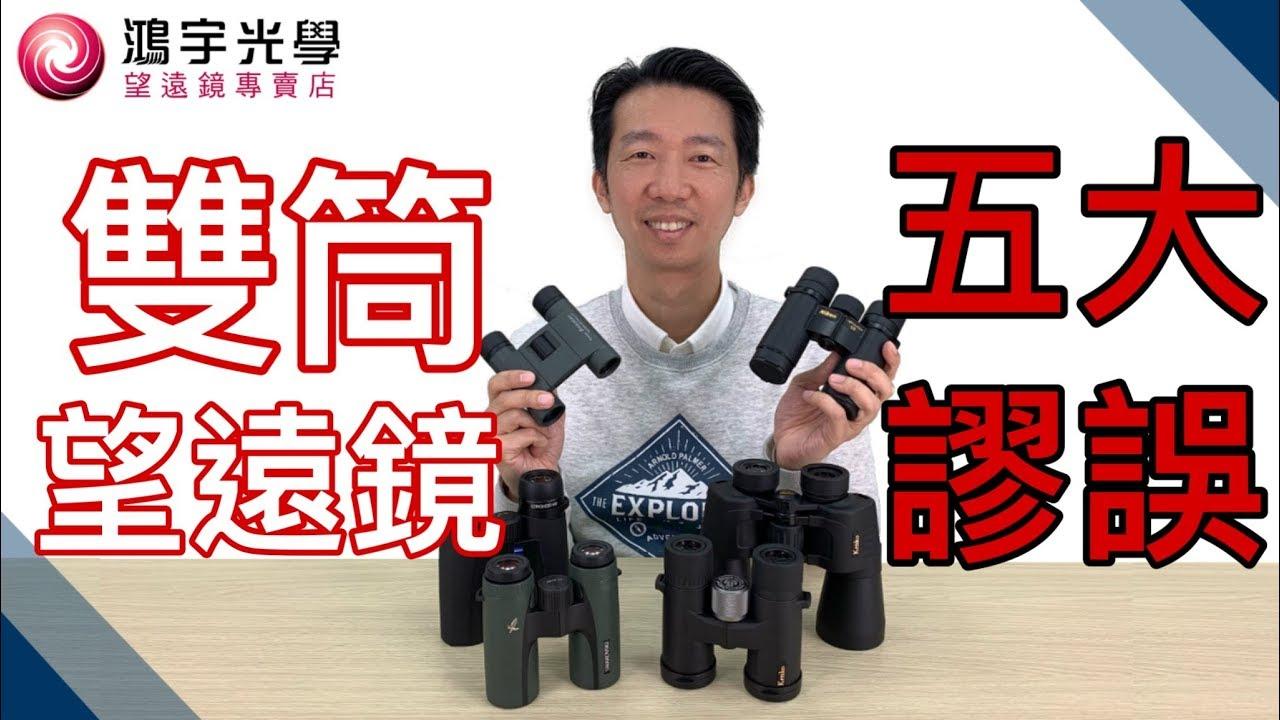 【鴻宇光學x望遠鏡研究室】雙筒望遠鏡的五大使用謬誤 - YouTube