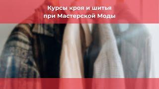 Курсы кроя и шитья при Мастерской Моды