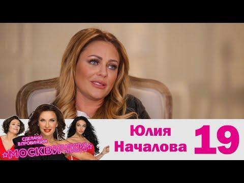 Юлия Началова | Москвички | Выпуск 19