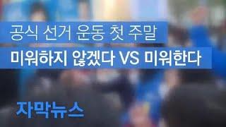 """[자막뉴스] 공식 선거 운동 첫 주말, """"미워하지 않겠…"""
