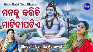 Manaku Karichi Mati Dipa Tie - Shiva Bhajan ମନକୁ କରିଚି ମାଟିଦୀପଟିଏ | Namita Agrawal | Sidharth Music