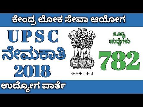 UPSC Recruitment 2018 Apply Online 810 Job Vacancies February 2018