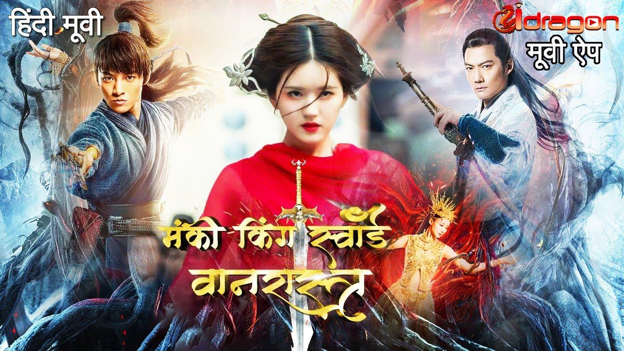 🔥 मंकी किंग स्वॉर्ड वानरास्त्रा | Monkey king Sword-Vanarstra | New release Hindi Dub Movie 2021