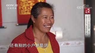《攻坚日记》 20201209 浏阳河边的客家事(10) CCTV农业 - YouTube