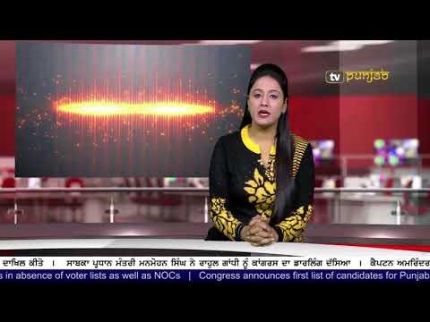 Punjabi NEWS | 04 December 2017 | TV Punjab
