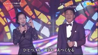 五木ひろし&坂本冬美 - ラストダンス