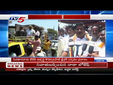Pedakurapadu TDP MLA Candidate Kommalapati Sridhar Speed up Election Campaign - TV5 News - 동영상