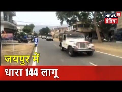 Jaipur में धारा 144 लागू, मोबाइल और इंटरनेट सेवा बंद | News18 India