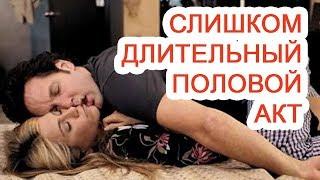 Слишком длительный половой акт / Доктор Черепанов