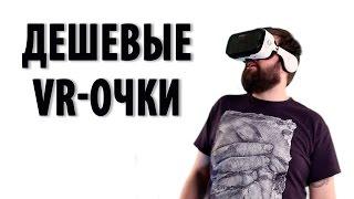 самые не дорогие VR очки