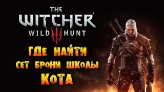 The Witcher 3: Wild Hunt - Где найти сет Брони Школы Кота!