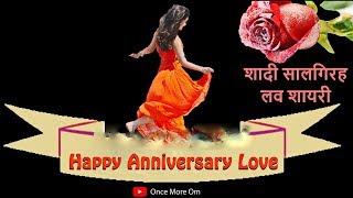 Anniversary Poems for Couples Pati Patni Happy anniversary Messages wife Husband  Happy Anniversary
