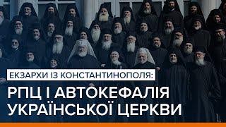 Екзархи із Константинополя: РПЦ і автокефалія Української церкви | Ваша Свобода