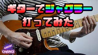 【パチスロ】ギターでジャグラー打ってみた【弾いてみた】 KIKORIきこり