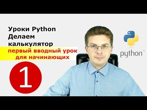 Уроки Python / Делаем калькулятор первый вводный урок для начинающих, с нуля