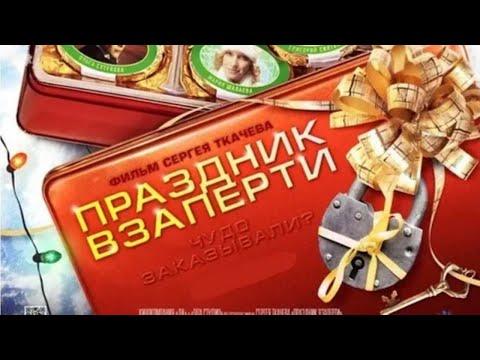 Праздник взаперти / Фильм в HD / 2012