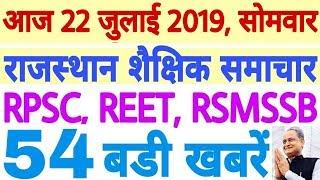 Rajasthan Education Samachar, 22-7-2019, राजस्थान शैक्षिक समाचार