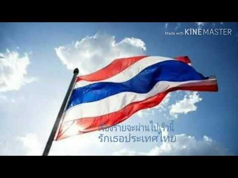 รักเธอประเทศไทย  หรั่ง ร็อคเคสตร้า