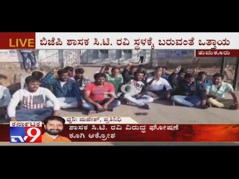 CT Ravi Car Accident: Protest Broke Out Against CT Ravi at Tumkur