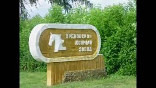 Село Хреновое - Слобода