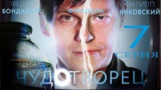 Чудотворец - 7 серия / 2014 / Сериал / HD 1080p