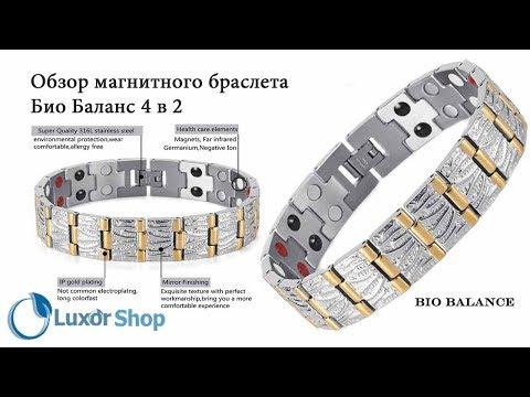 Магнитный браслет - Био Баланс 4 в 2