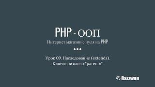 урок 09. PHP - ООП. Наследование (extends). Ключевое слово