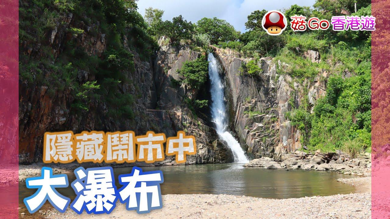 【菇Go 香港遊】瀑布灣: 隱藏在鬧市中的大瀑布 | 香港景點 | 香港美食