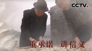 [中华优秀传统文化]重承诺 讲信义| CCTV中文国际