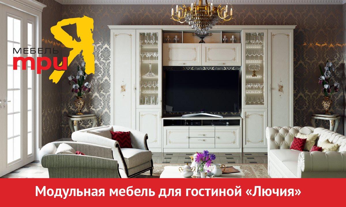 лючия модульный набор мебели для гостиной Youtube