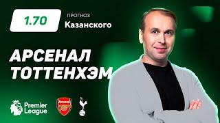 Арсенал – Тоттенхэм. Прогноз Казанского