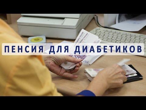 3 группа инвалидности: пенсия, льготы