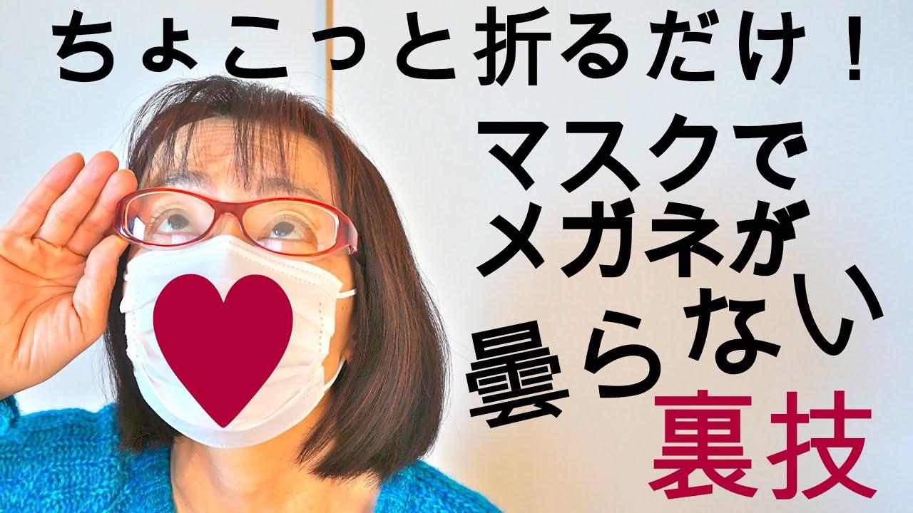 曇ら ない メガネ 方法 マスク