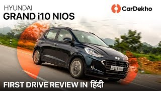 Hyundai Grand i10 Nios First Drive Review in Hindi   Price, Features, Interior & More   CarDekho