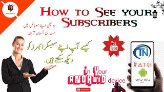 "How to See Your YouTube Subscribers.& Check ""who had subscribed to your YouTube channel."