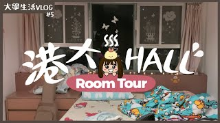 大學生活vlogの暑假陪我搬入hall// hall room tour・港大舍堂是怎樣的??? HALL房間大公開!!