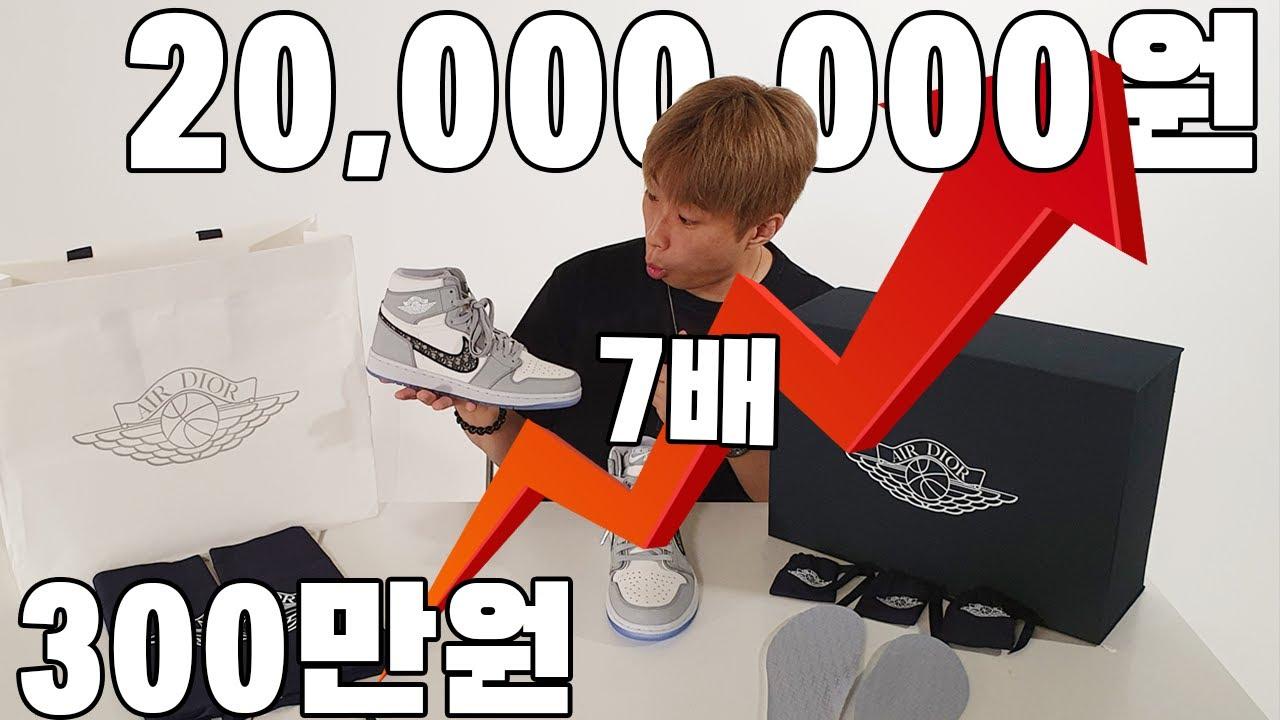 가장 비싸게 발매한 나이키 운동화 BEST1 에어디올 조던1