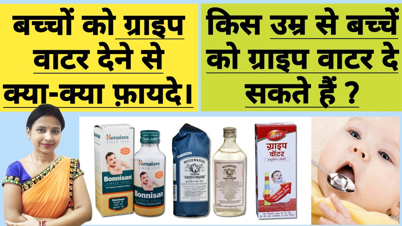 ग्राइप वॉटर के फायदे | किस उम्र से बच्चे को ग्राइप वॉटर दे ? Gripe Water for newborn baby in hindi.