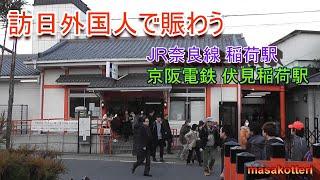 訪日外国人で賑わうJR奈良線 稲荷駅、京阪電鉄 伏見稲荷駅の様子 2018.2.17撮影