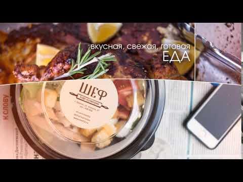 ШЕФ кафе кулинария / Готовая еда на вынос / Брянск