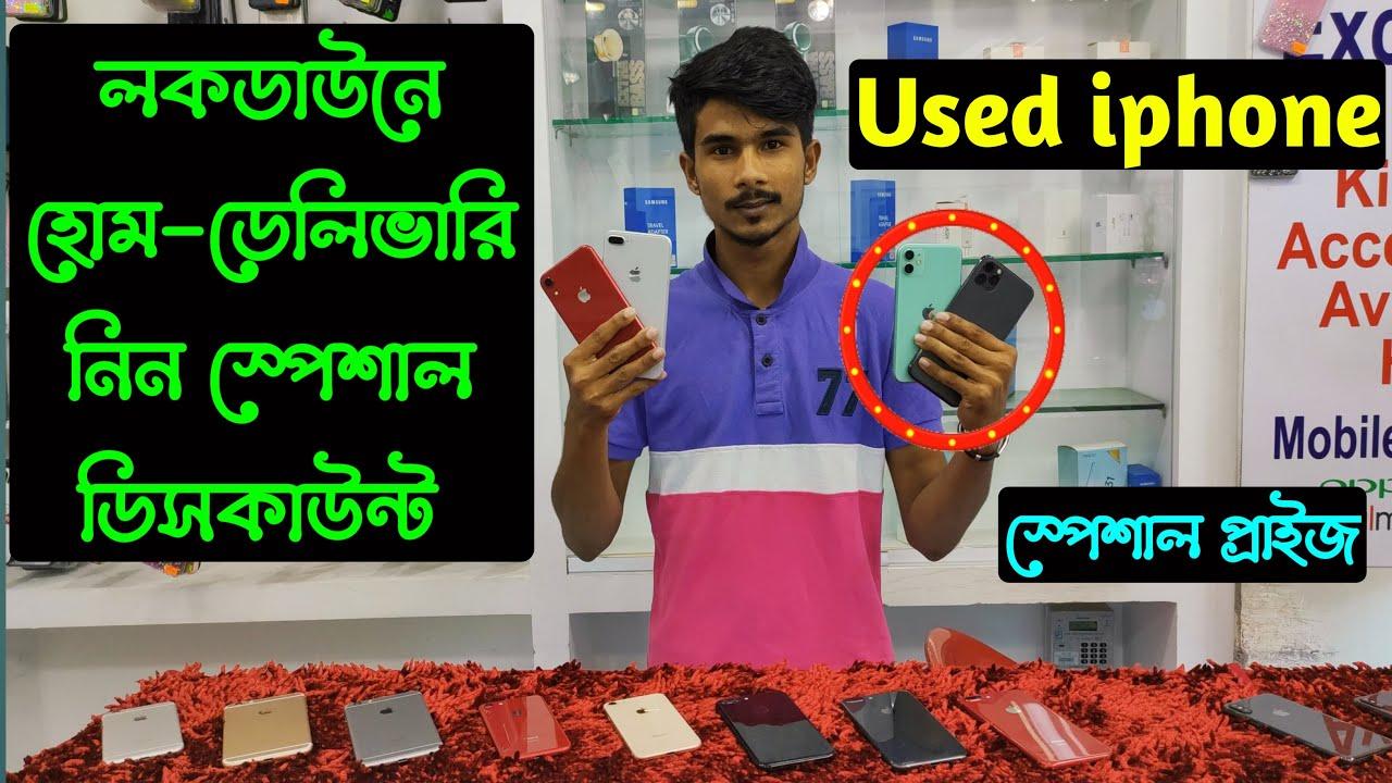 লকডাউন স্পেশাল?Used iphone || Used Samsung Update Price in Bangladesh 2021/used phone price in BD