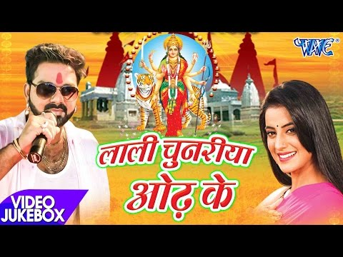 सुपरहिट देवी गीत 2017 - Pawan Singh - Lali Chunariya Odh Ke - Video JukeBOX - Bhojpuri Devi Geet