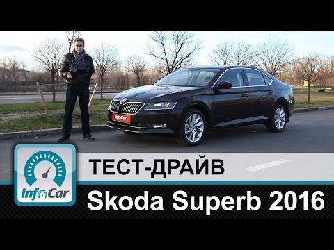Skoda Superb 2016 - тест-драйв InfoCar.ua (Шкода Суперб)