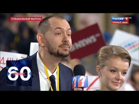 Украинская провокация на пресс-конференции Владимира Путина. 60 минут от 19.12.19