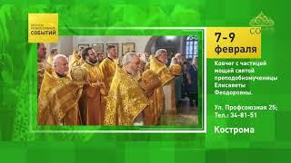 Анонсы православных событий. 7-9 февраля 2020. Кострома