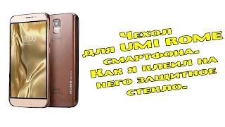 Чехол для UMI ROME смартфона и как я клеил на него защитное стекло.(, 2016-04-19T00:14:07.000Z)
