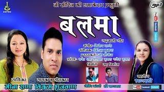 BALMAlllatest new garhwali song 2018 2019llVikram BhujwanllMeena Ranalluttarakhandi song