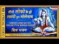 तीनो लोको के स्वामी हो तुम महाकाल : शिव भजन : Tino Loko Ke Swami Mahakal : Shiv Ji Ke Bhajan