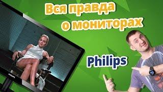 ВСЯ ПРАВДА О МОНИТОРАХ PHILIPS