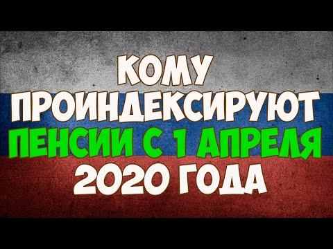 Кому проиндексируют пенсии с 1 апреля 2020 года в России